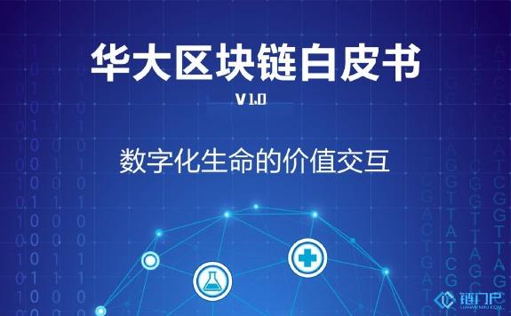 白皮书:华大基因发布区块链白皮书V1.0 数字化生命的价