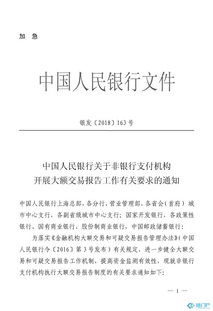 中国人民银行:中国人民银行关于非银行支付机构开展大额交易报告工作有关要