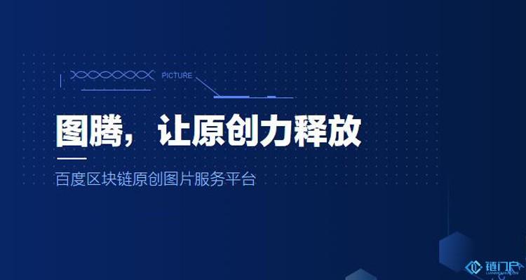 """图腾:百度图腾正式上线,主打""""区块链+版权""""的图腾"""