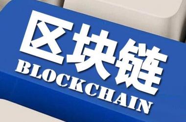 首单区块链 信贷资产证券化项目发布