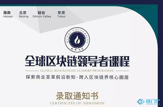 大学:火币大学《全球区块链领导者(GBLP)课程