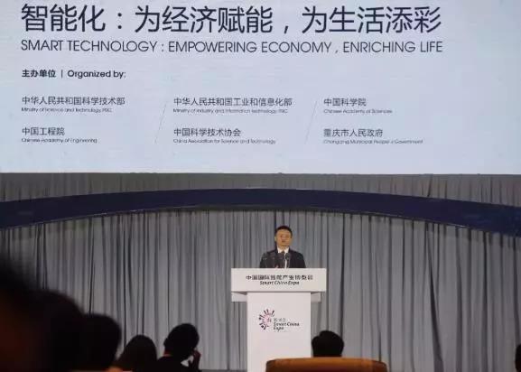 马云:未来将有三项核心技术,智能制造、IoT、区块链