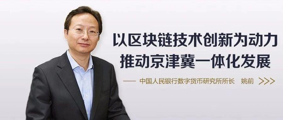 央行姚前:以区块链技术创新为动力 推动京津冀一体化发展