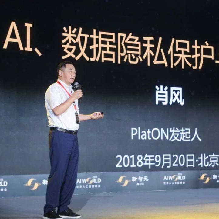 肖风:为什么说区块链将给AI带来新天地