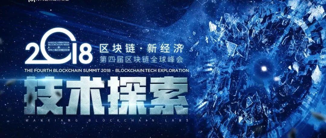 比特大陆吴忌寒:未来十年的区块链技术发展主线
